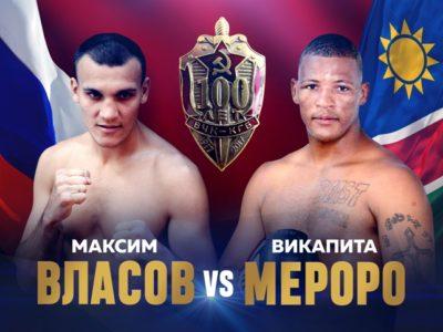 Максим Власов встретится с Викапитой Мероро 21 декабря в Москве